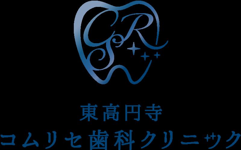 東高円寺コムリセ歯科クリニック